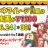 "TOHOシネマズ""シネマイレージウィーク""キャンペーン! シネマイレージ会員は映画が1100円!"