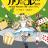 カリコレ2017/カリテ・ファンタスティック!シネマコレクション2017