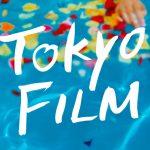 東京国際映画祭2017