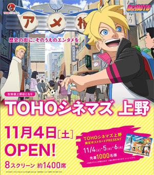 TOHOシネマズ上野オープン