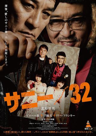 サニー 32