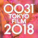 東京国際映画祭2018