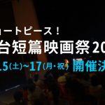 ショートピース!仙台短編映画祭2018