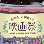 高円寺×阿佐ヶ谷 映画祭