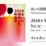 あいち国際女性映画祭2018