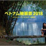 日越外交関係樹立45周年記念事業 ベトナム映画祭2018