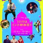 10月はインド映画祭!!インディアン・フィルム・フェスティバル・ジャパン IFFJ2018