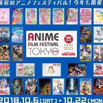 アニメフィルムフェスティバル東京2018