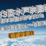 第33回水戸映画祭 +日本映画が好き2018