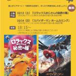 つばめの杜ミニシネマ祭Vol.7