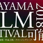 岡山映画祭2018
