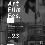 第23回アートフィルム・フェスティバル