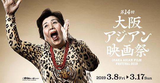 大阪の街を元気に!第14回大阪アジアン映画祭