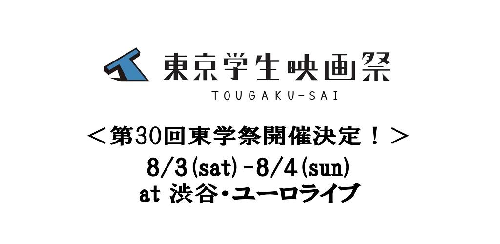 第30回東京学生映画祭