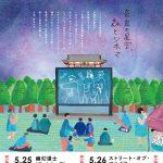 なら国際映画祭プレイベント2019 星空上映会 at 平城宮跡歴史公園
