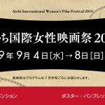 あいち国際女性映画祭2019