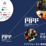 アジアフォーカス・福岡国際映画祭2019