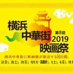 第8回横浜中華街映画祭2019