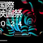 第14回札幌国際短編映画祭