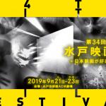 第34回水戸映画祭