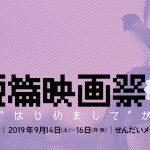 仙台短編映画祭2019