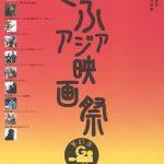 第41回ぎふアジア映画祭