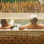 京都国際映画祭2019