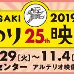 第25回KAWASAKIしんゆり映画祭2019
