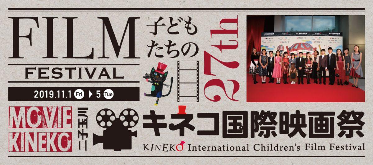 27th キネコ国際映画祭2019