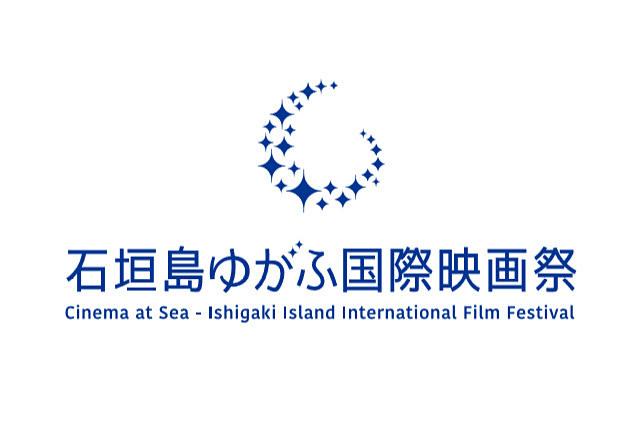 石垣島ゆがふ国際映画祭