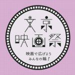 【中止】第5回文京映画祭