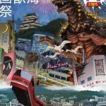 第2回熱海怪獣映画祭