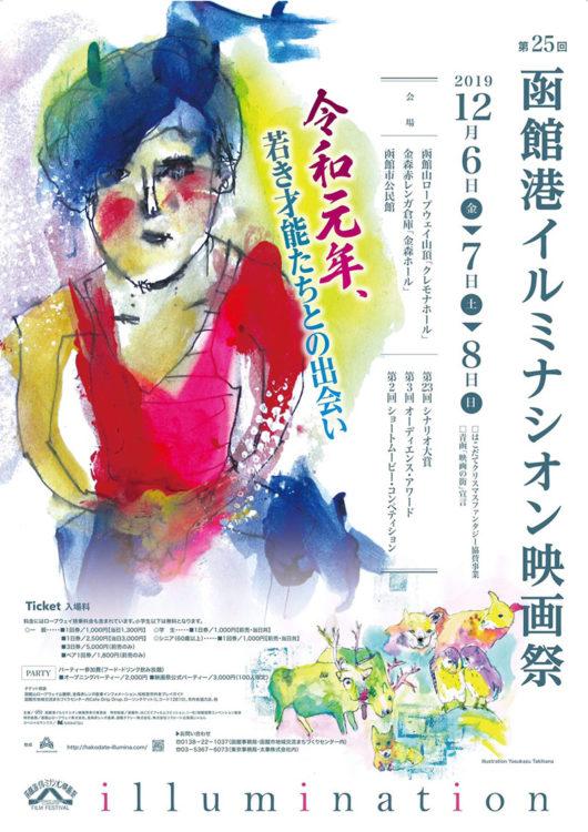 函館港イルミナシオン映画祭2019