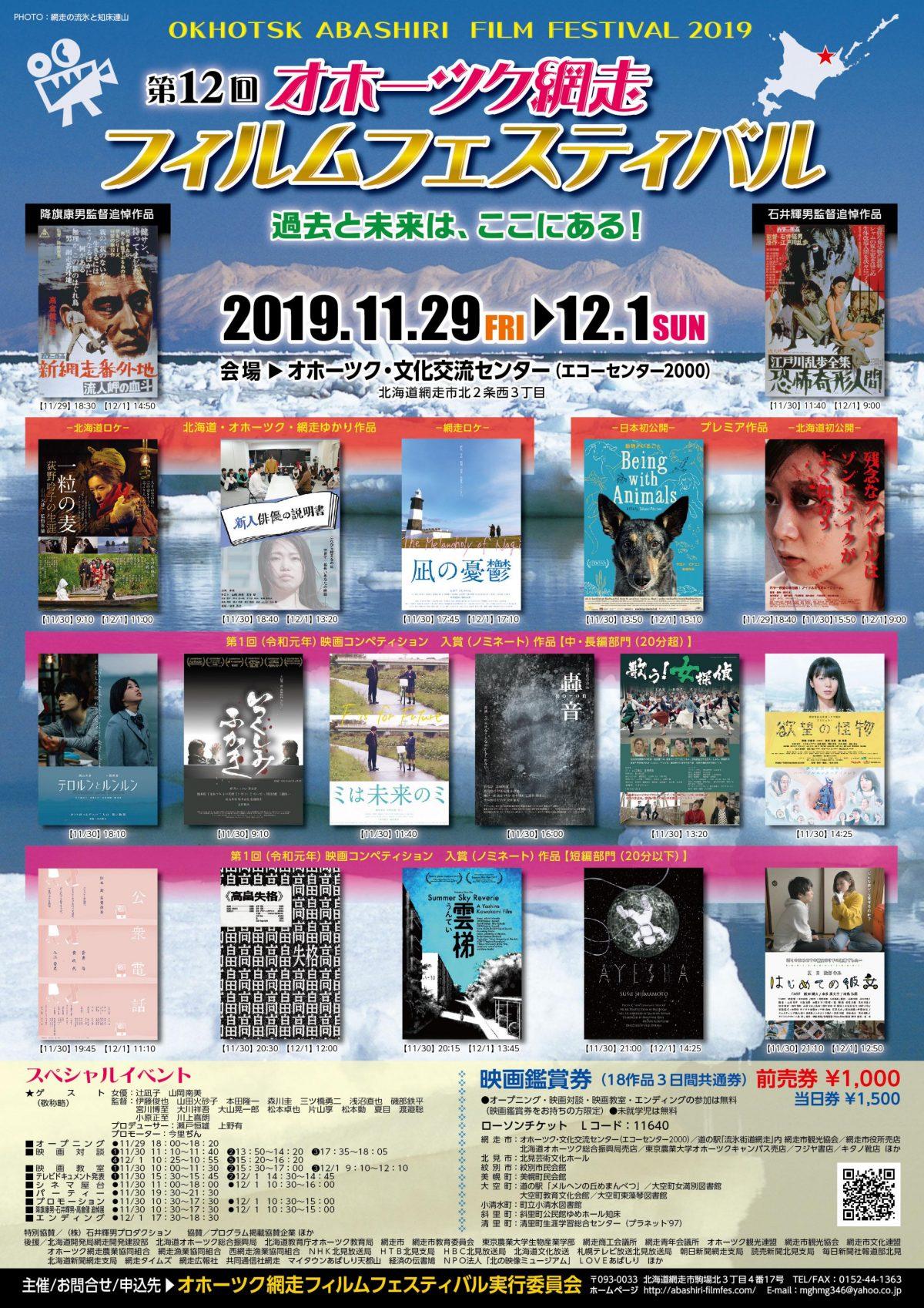 第12回オホーツク網走フィルムフェスティバル(網走映画祭)