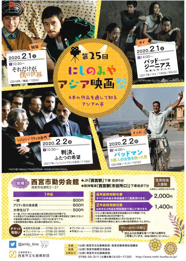 第25回にしのみやアジア映画祭