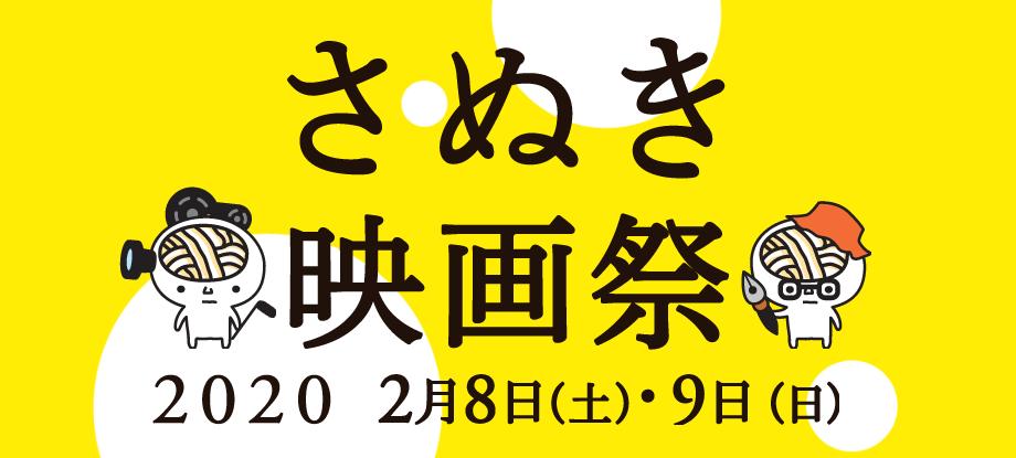 さぬき映画祭2020