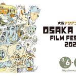 第15回大阪アジアン映画祭