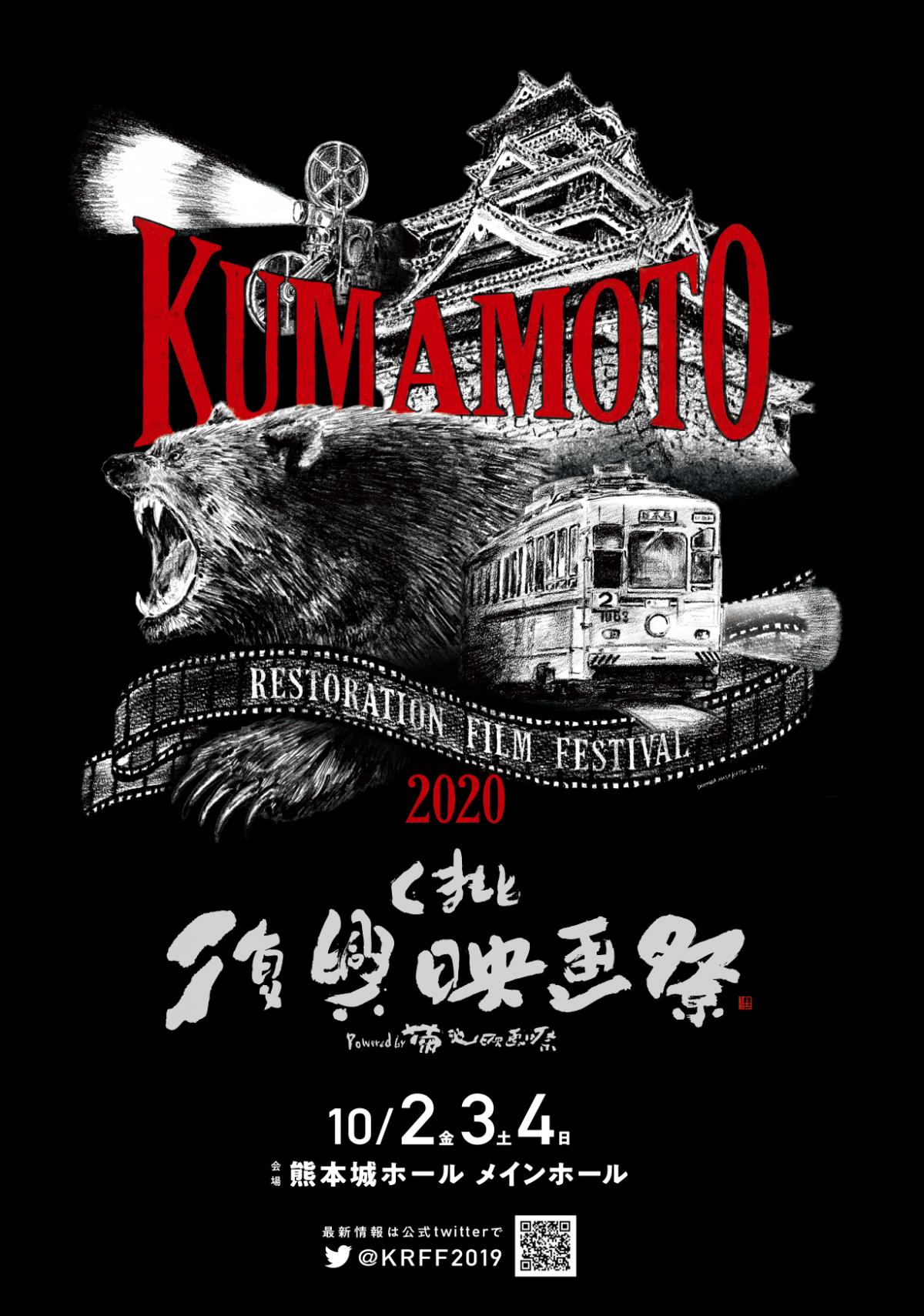 くまもと復興映画祭2020