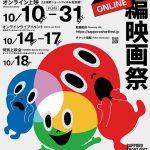 第15回札幌国際短編映画祭ONLINE