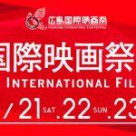 広島国際映画祭2020
