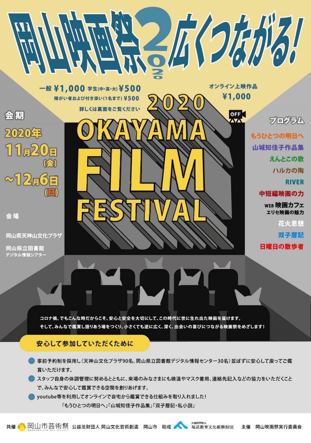 岡山映画祭2020