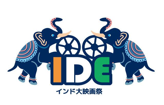 第2回インド大映画祭IDE2021