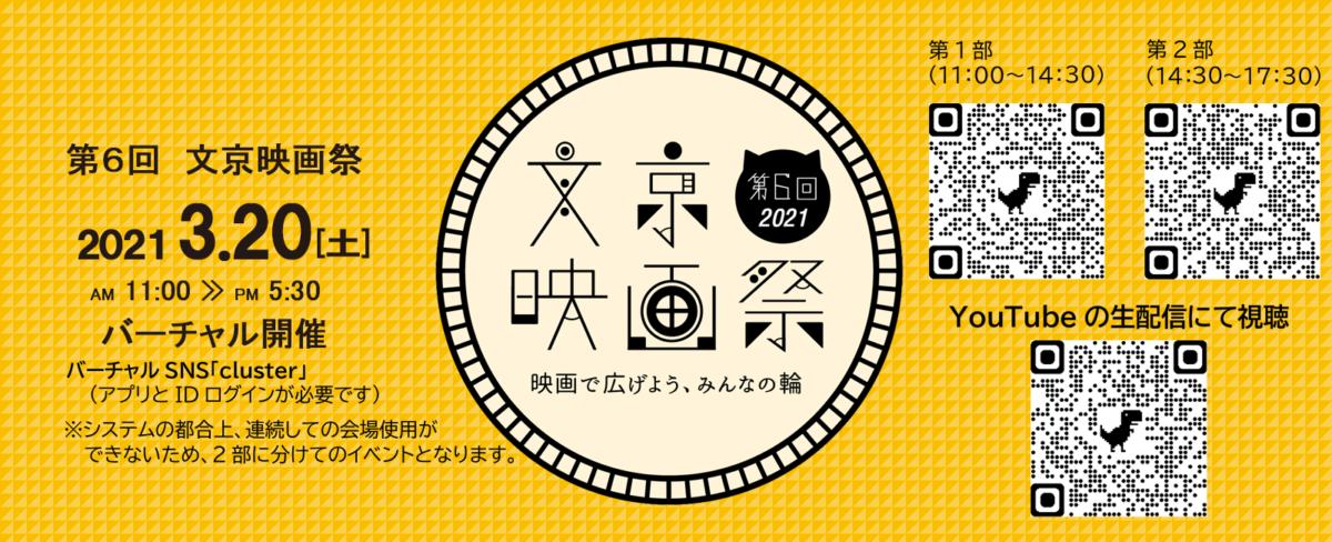 第6回文京映画祭