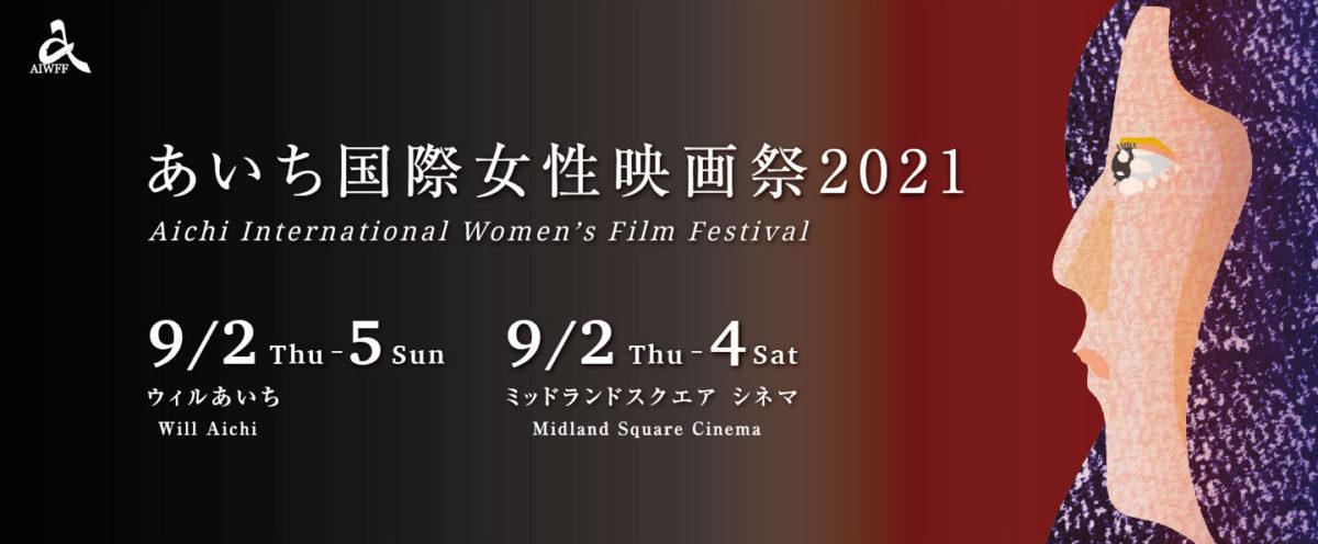 あいち国際女性映画祭2021