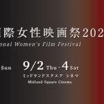 """<span class=""""title"""">あいち国際女性映画祭2021</span>"""